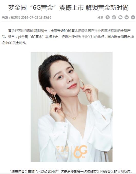"""梦金园""""6G黄金""""震撼上市 解锁黄金新时尚 第1张"""
